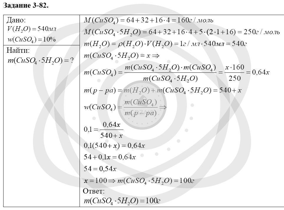 Химия 8 класс Кузнецова Н. Е. Глава 3. Смеси. Растворы / Задания: 82
