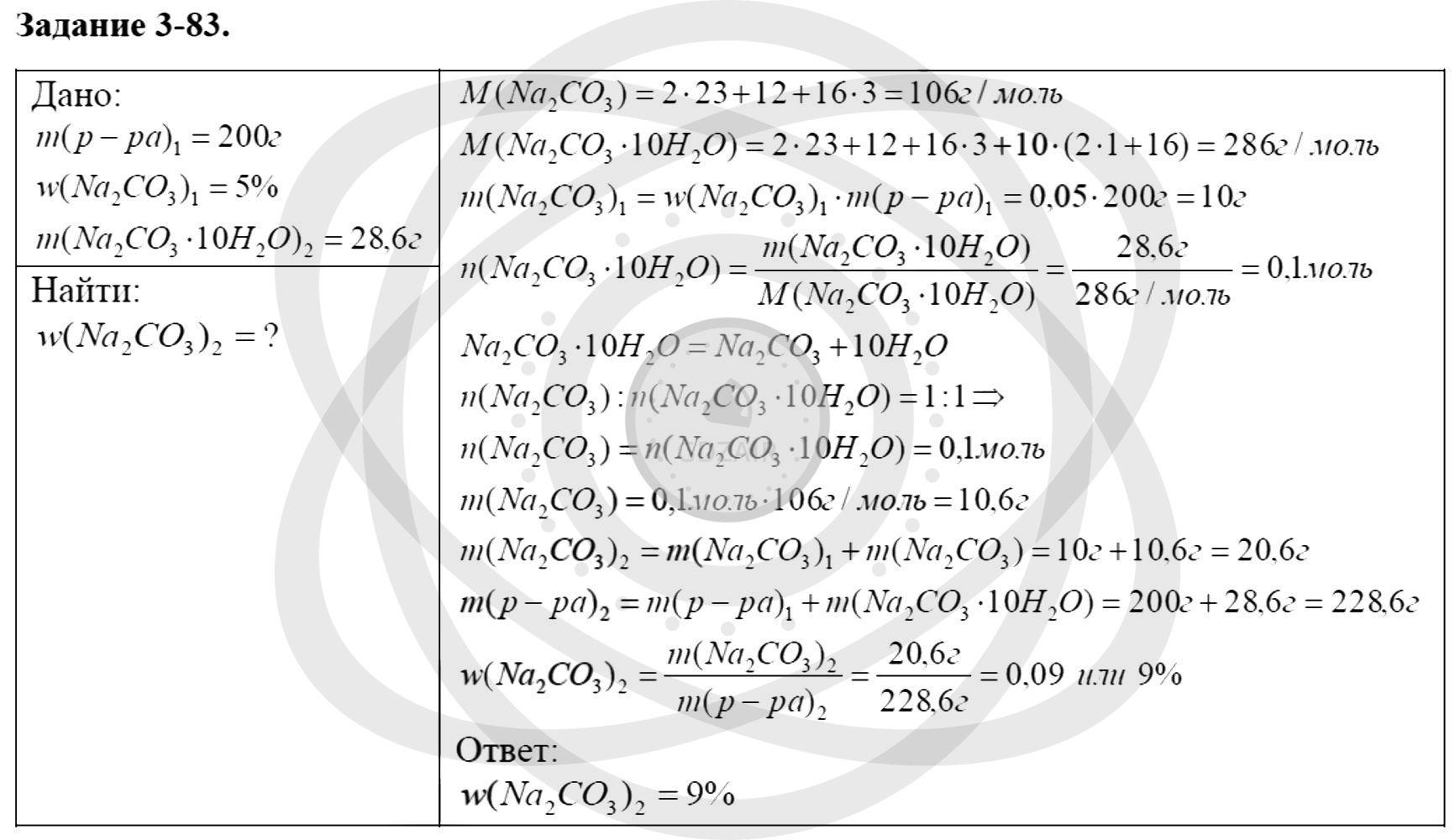 Химия 8 класс Кузнецова Н. Е. Глава 3. Смеси. Растворы / Задания: 83