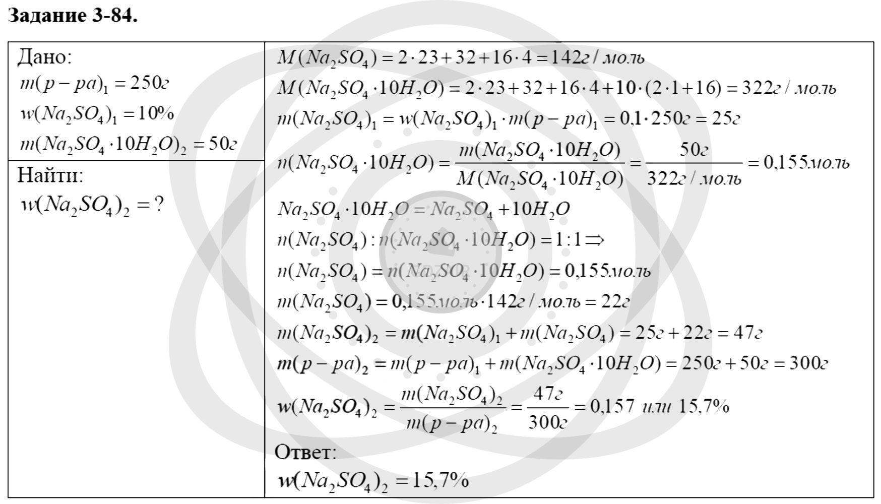 Химия 8 класс Кузнецова Н. Е. Глава 3. Смеси. Растворы / Задания: 84