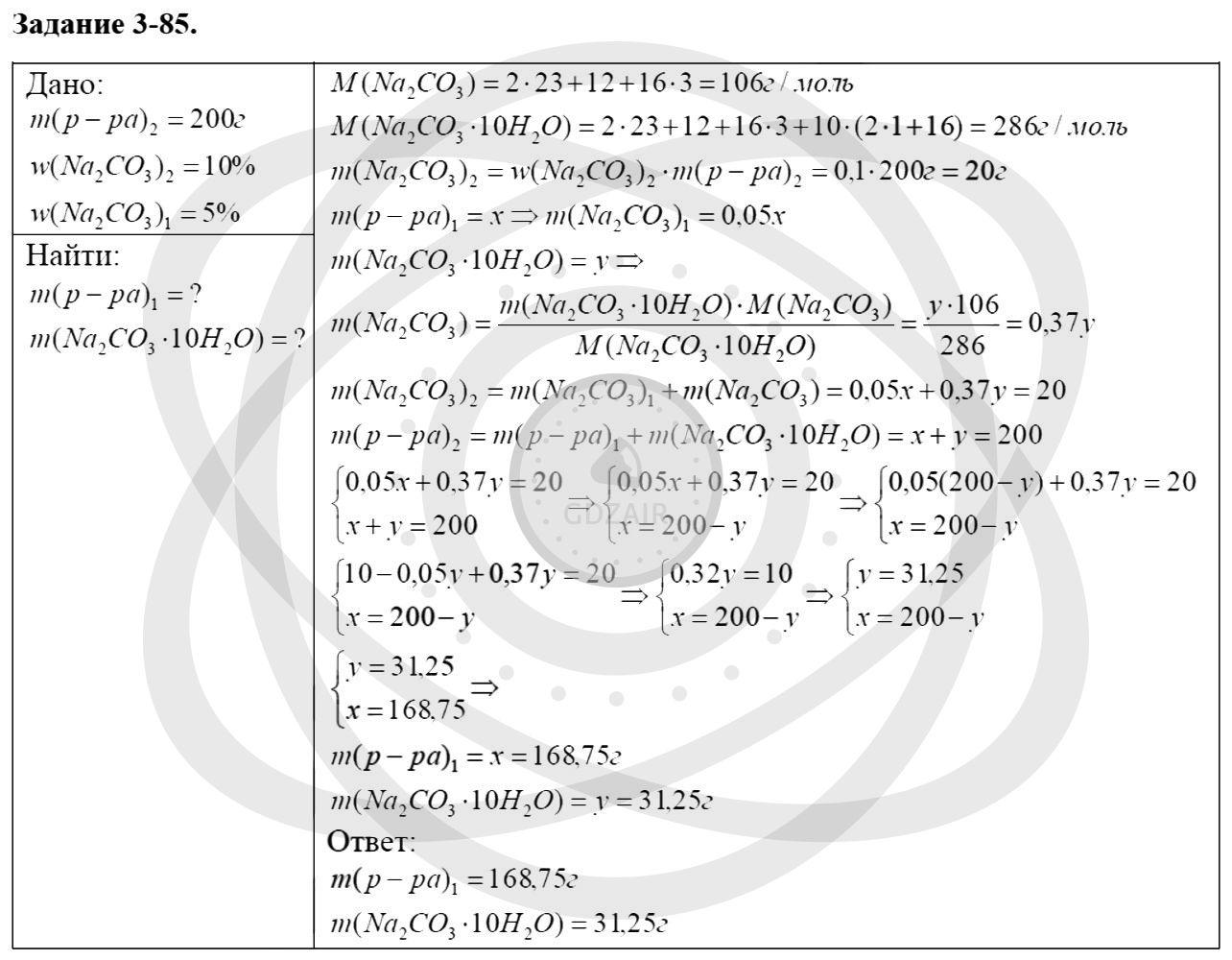Химия 8 класс Кузнецова Н. Е. Глава 3. Смеси. Растворы / Задания: 85