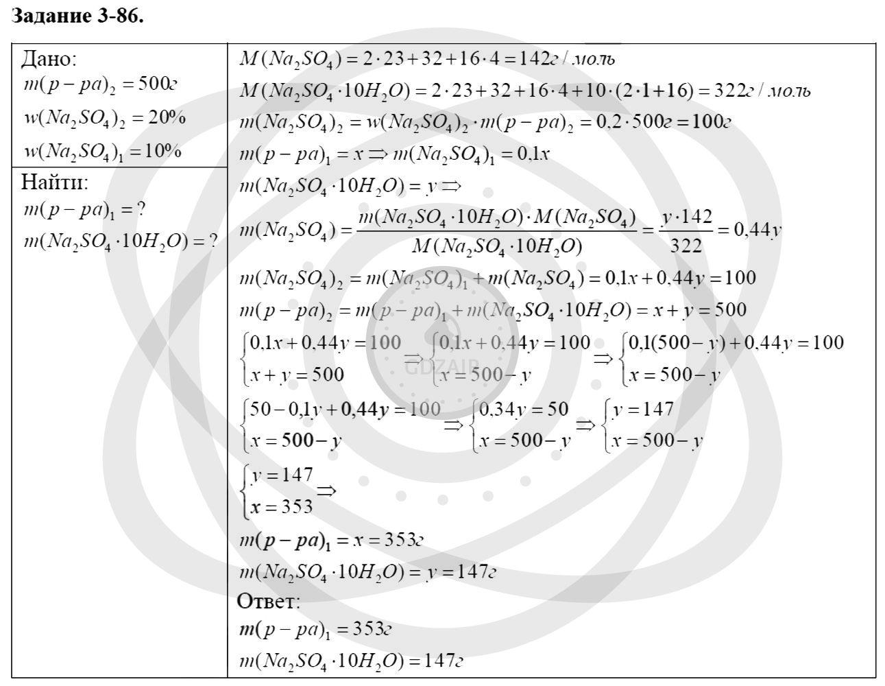 Химия 8 класс Кузнецова Н. Е. Глава 3. Смеси. Растворы / Задания: 86