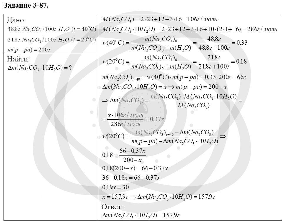 Химия 8 класс Кузнецова Н. Е. Глава 3. Смеси. Растворы / Задания: 87