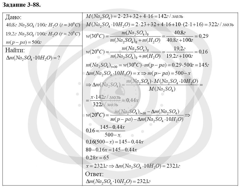 Химия 8 класс Кузнецова Н. Е. Глава 3. Смеси. Растворы / Задания: 88