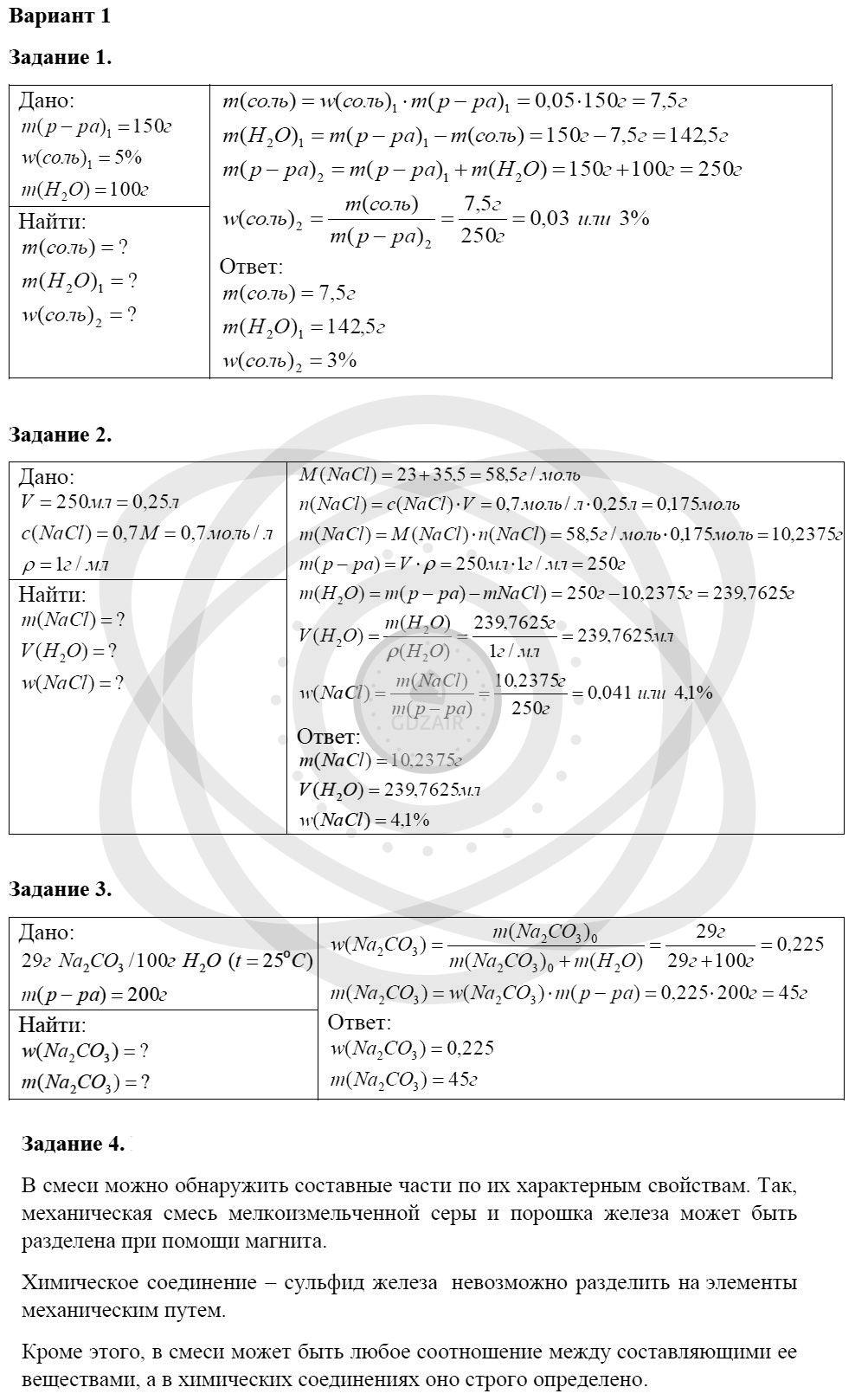Химия 8 класс Кузнецова Н. Е. Глава 3. Смеси. Растворы / Контрольная работа: Вариант 1