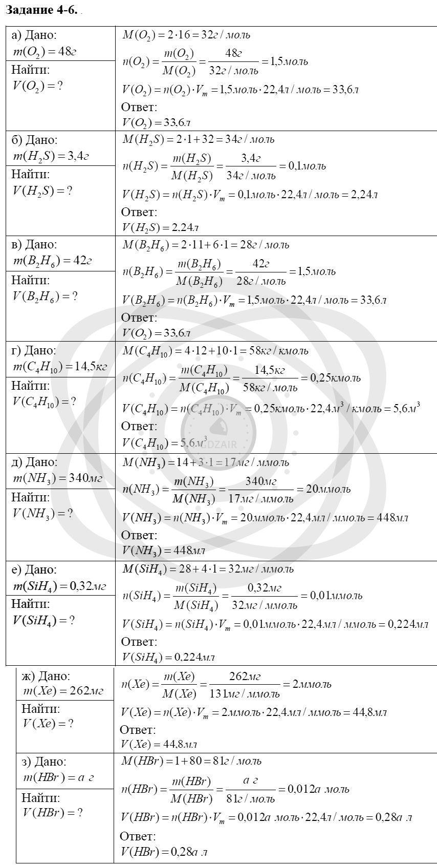 Химия 8 класс Кузнецова Н. Е. Глава 4. Газы. Кислород. Горение / Задания: 6