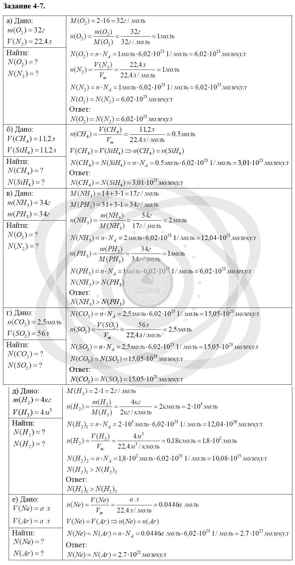 Химия 8 класс Кузнецова Н. Е. Глава 4. Газы. Кислород. Горение / Задания: 7