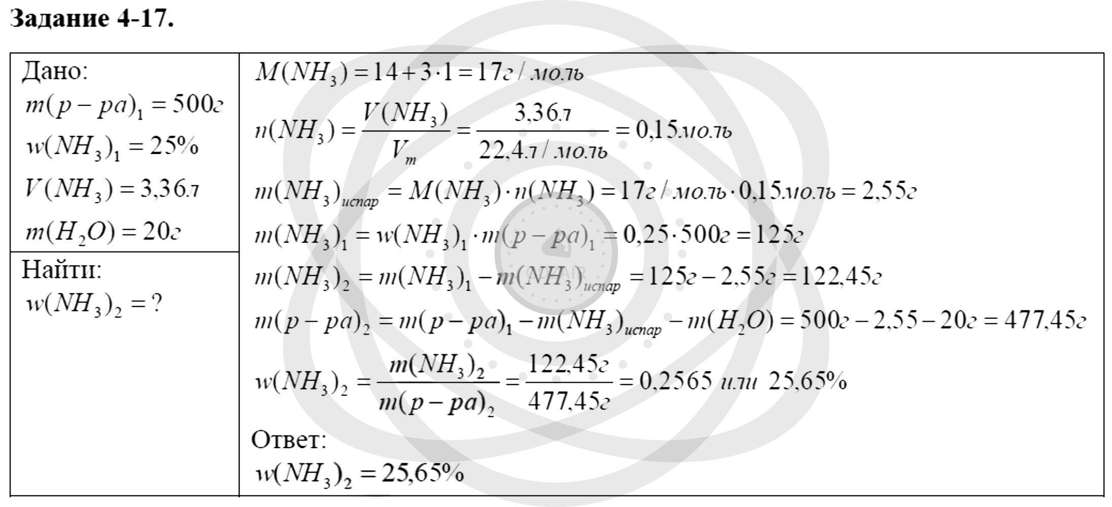 Химия 8 класс Кузнецова Н. Е. Глава 4. Газы. Кислород. Горение / Задания: 17