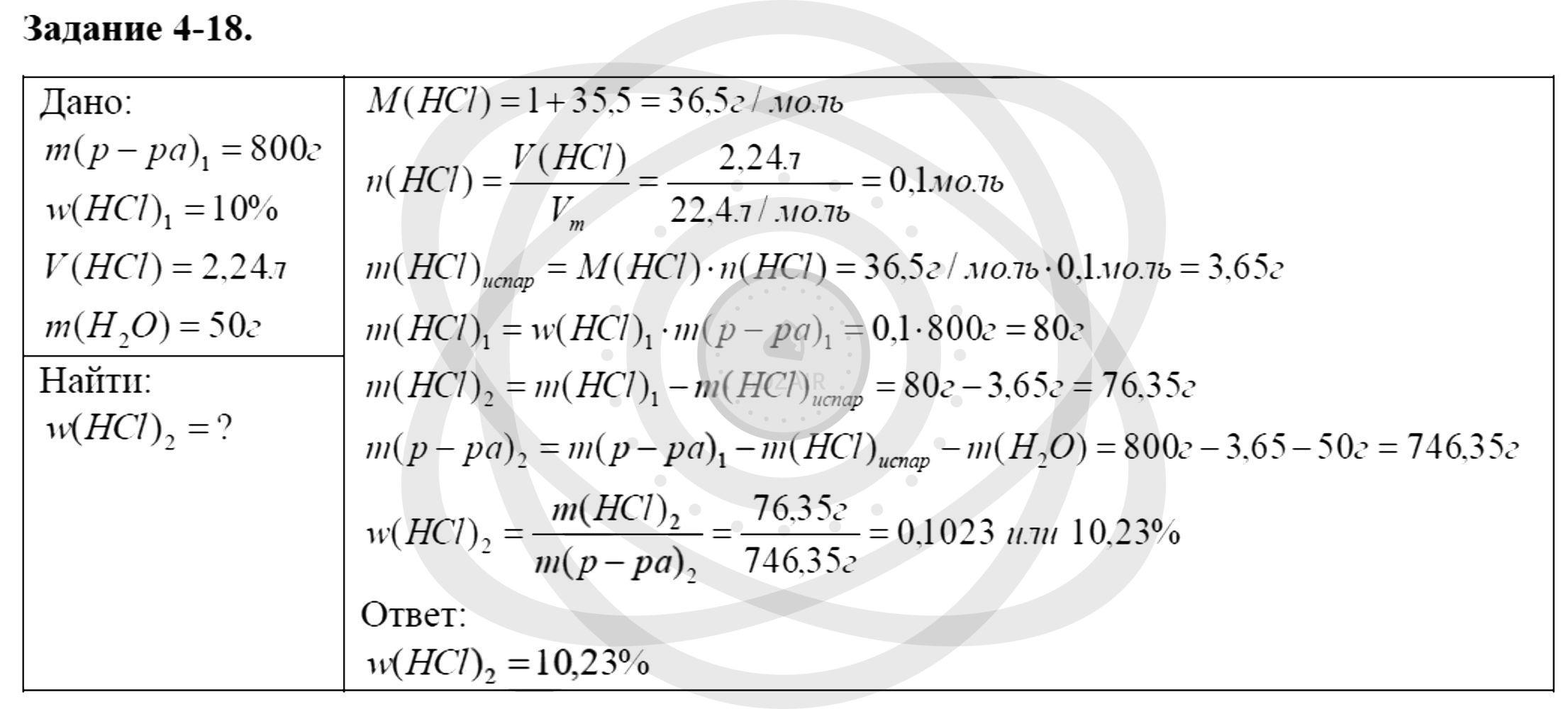 Химия 8 класс Кузнецова Н. Е. Глава 4. Газы. Кислород. Горение / Задания: 18