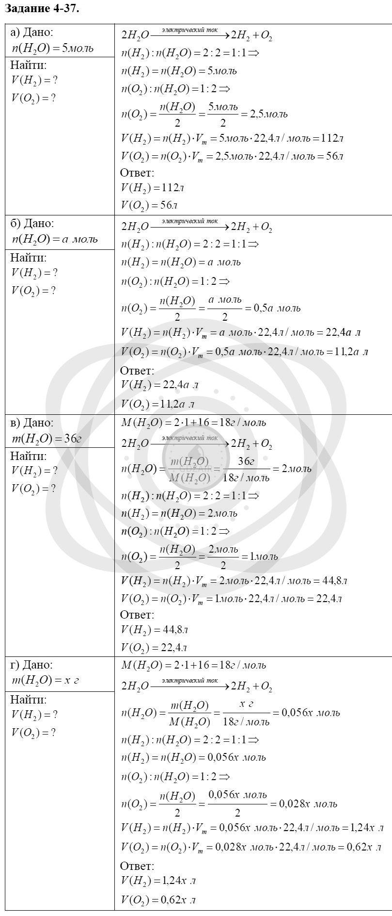 Химия 8 класс Кузнецова Н. Е. Глава 4. Газы. Кислород. Горение / Задания: 37