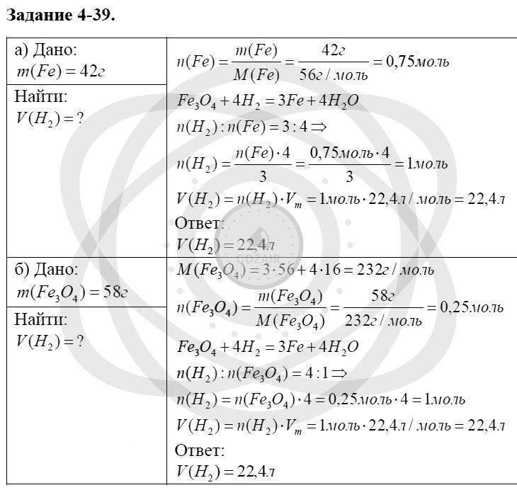 Химия 8 класс Кузнецова Н. Е. Глава 4. Газы. Кислород. Горение / Задания: 39