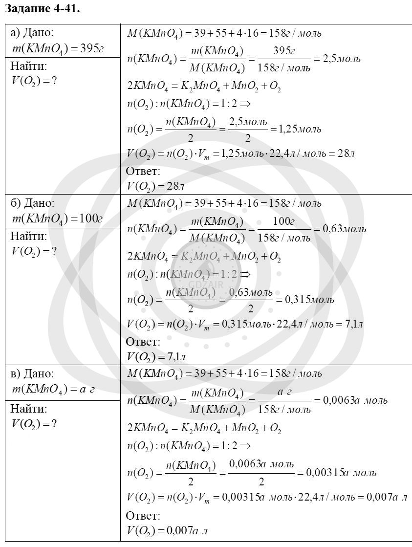 Химия 8 класс Кузнецова Н. Е. Глава 4. Газы. Кислород. Горение / Задания: 41