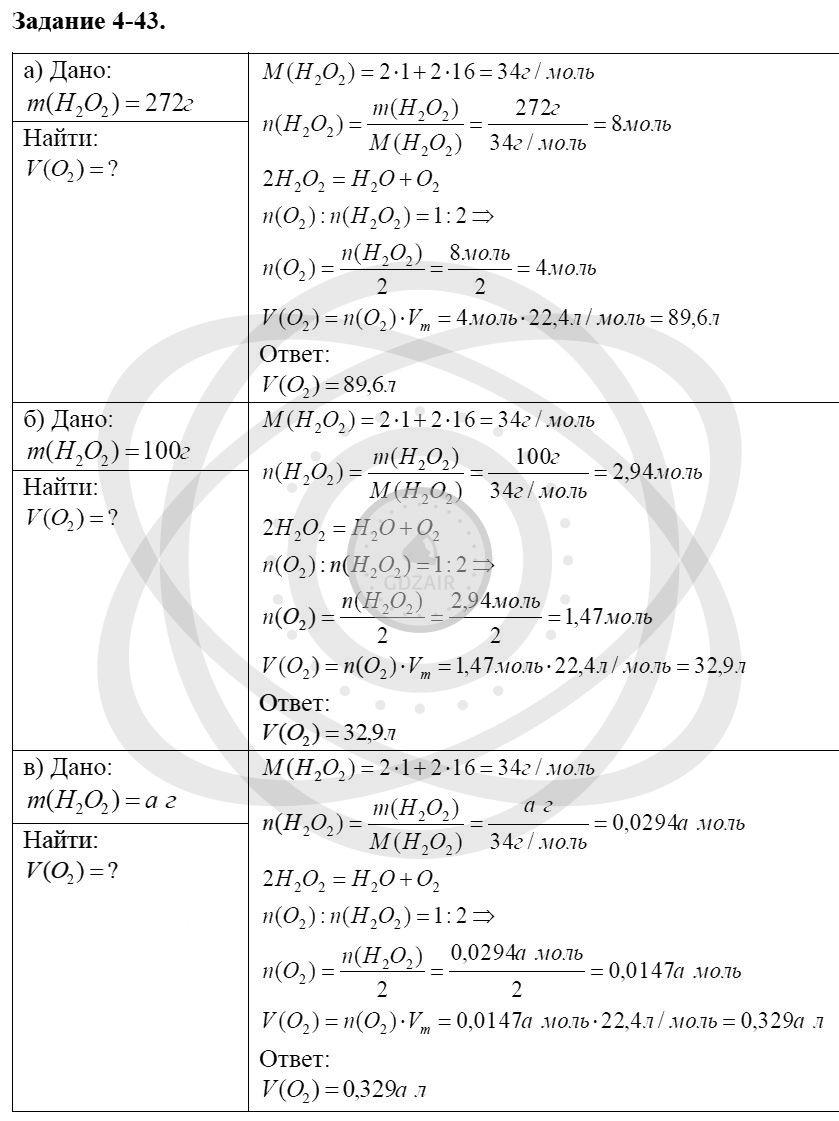 Химия 8 класс Кузнецова Н. Е. Глава 4. Газы. Кислород. Горение / Задания: 43
