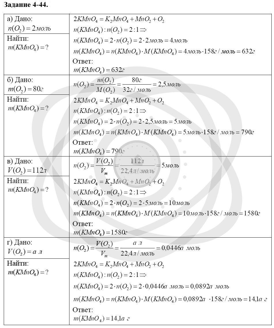 Химия 8 класс Кузнецова Н. Е. Глава 4. Газы. Кислород. Горение / Задания: 44