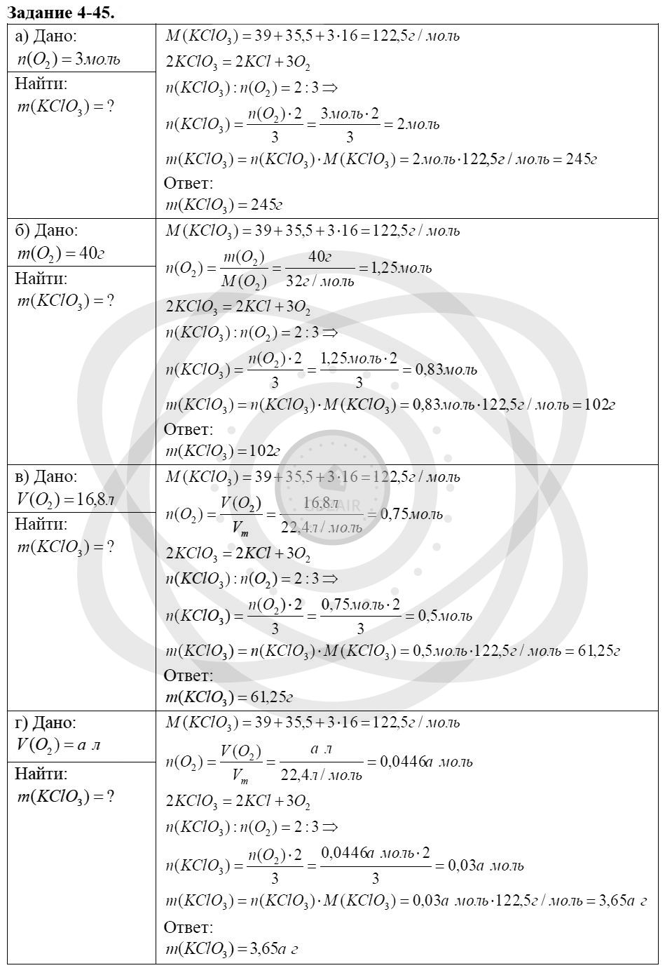 Химия 8 класс Кузнецова Н. Е. Глава 4. Газы. Кислород. Горение / Задания: 45