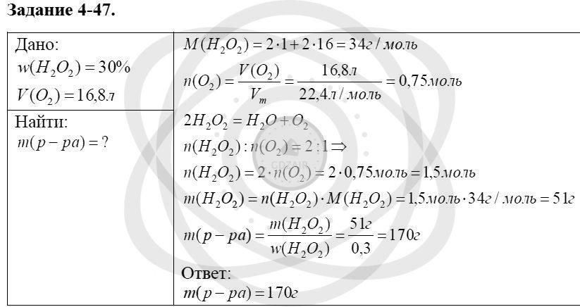 Химия 8 класс Кузнецова Н. Е. Глава 4. Газы. Кислород. Горение / Задания: 47