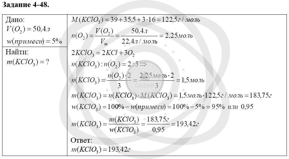 Химия 8 класс Кузнецова Н. Е. Глава 4. Газы. Кислород. Горение / Задания: 48