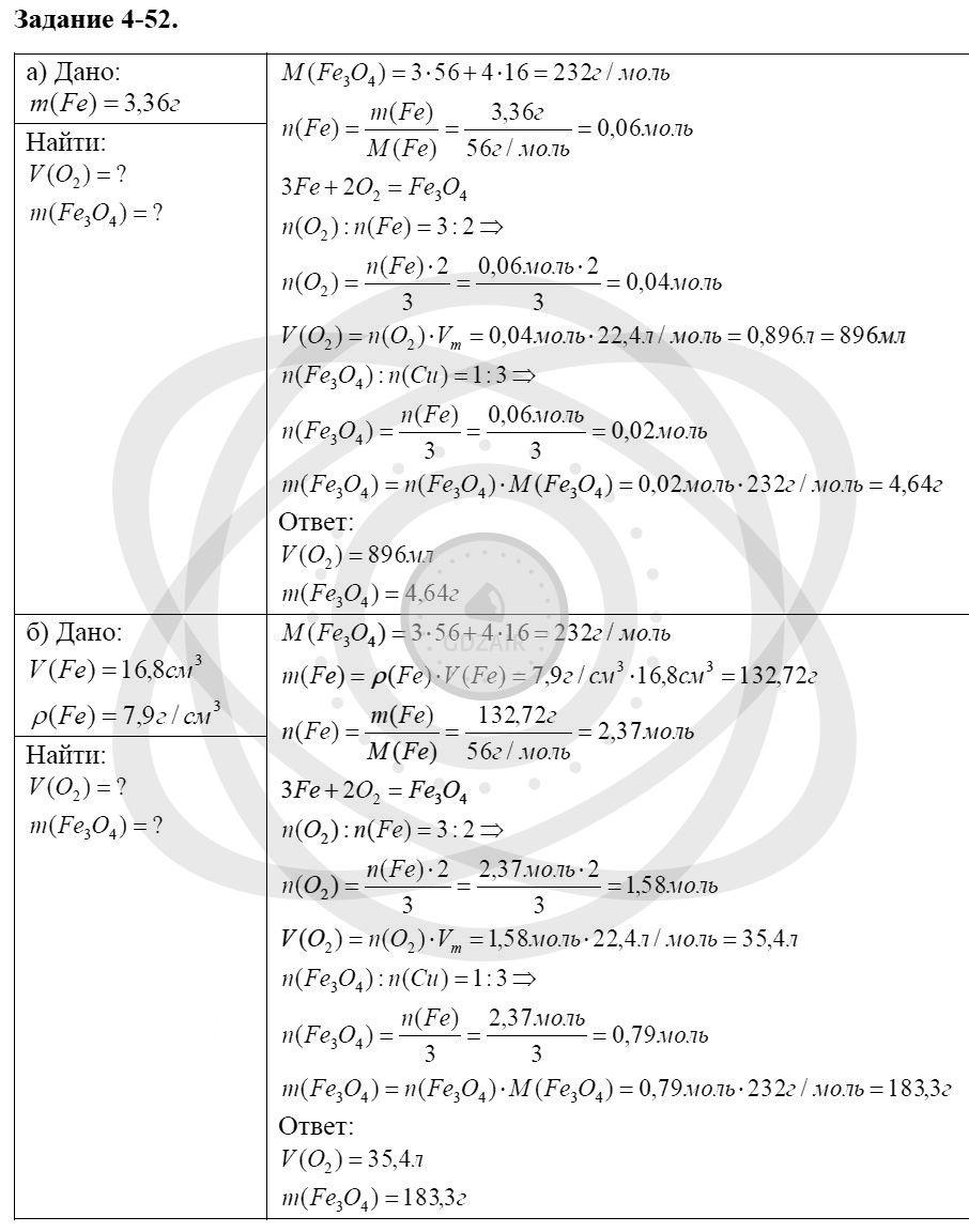 Химия 8 класс Кузнецова Н. Е. Глава 4. Газы. Кислород. Горение / Задания: 52