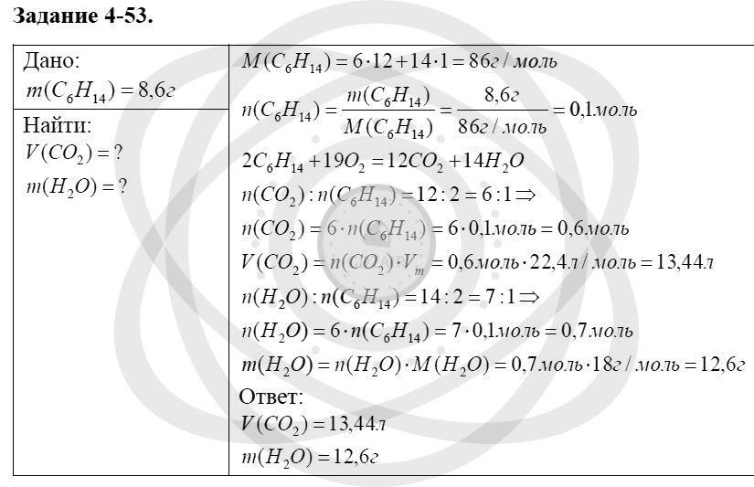 Химия 8 класс Кузнецова Н. Е. Глава 4. Газы. Кислород. Горение / Задания: 53