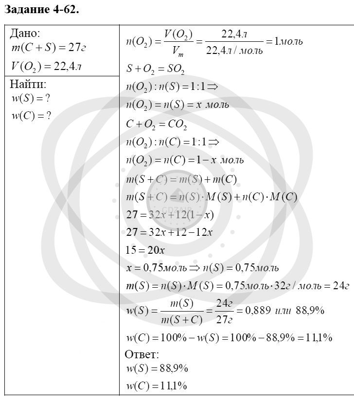 Химия 8 класс Кузнецова Н. Е. Глава 4. Газы. Кислород. Горение / Задания: 62