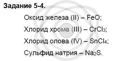 Химия 8 класс Кузнецова Н. Е. Глава 5. Основные классы неорганических соединений / Задания: 4