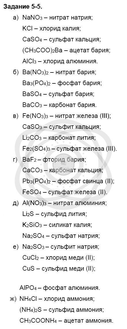 Химия 8 класс Кузнецова Н. Е. Глава 5. Основные классы неорганических соединений / Задания: 5