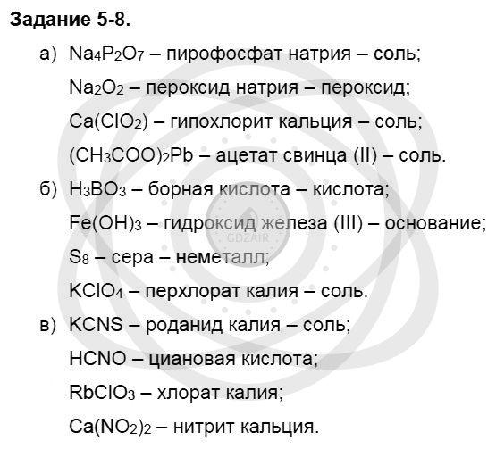 Химия 8 класс Кузнецова Н. Е. Глава 5. Основные классы неорганических соединений / Задания: 8