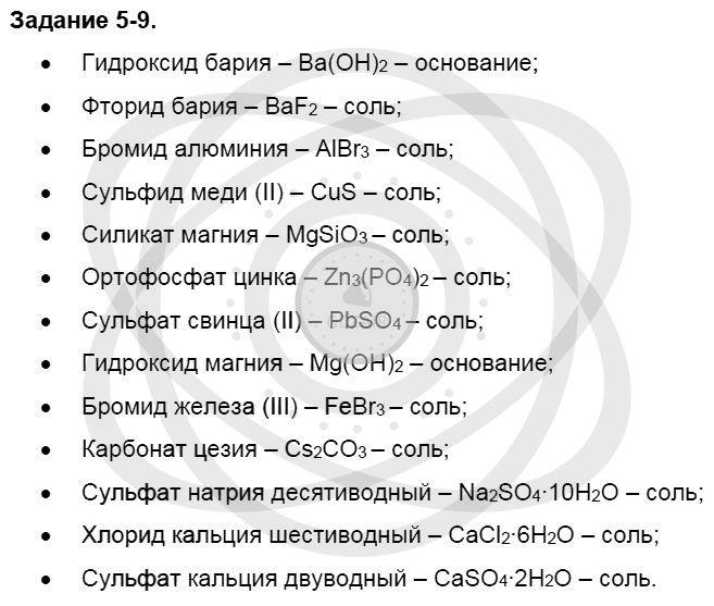 Химия 8 класс Кузнецова Н. Е. Глава 5. Основные классы неорганических соединений / Задания: 9