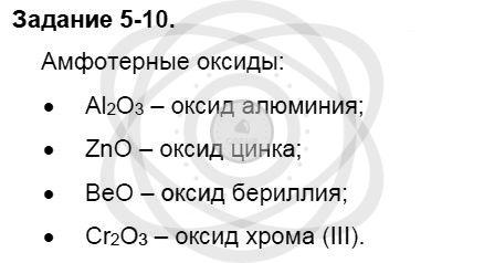 Химия 8 класс Кузнецова Н. Е. Глава 5. Основные классы неорганических соединений / Задания: 10