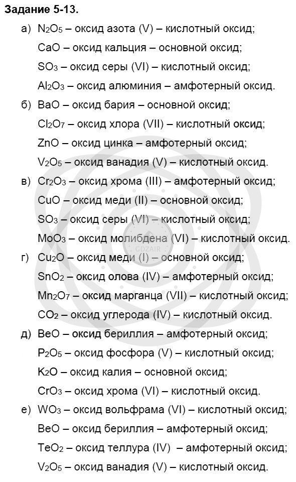 Химия 8 класс Кузнецова Н. Е. Глава 5. Основные классы неорганических соединений / Задания: 13