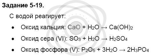 Химия 8 класс Кузнецова Н. Е. Глава 5. Основные классы неорганических соединений / Задания: 19
