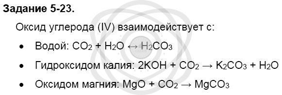 Химия 8 класс Кузнецова Н. Е. Глава 5. Основные классы неорганических соединений / Задания: 23
