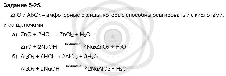 Химия 8 класс Кузнецова Н. Е. Глава 5. Основные классы неорганических соединений / Задания: 25
