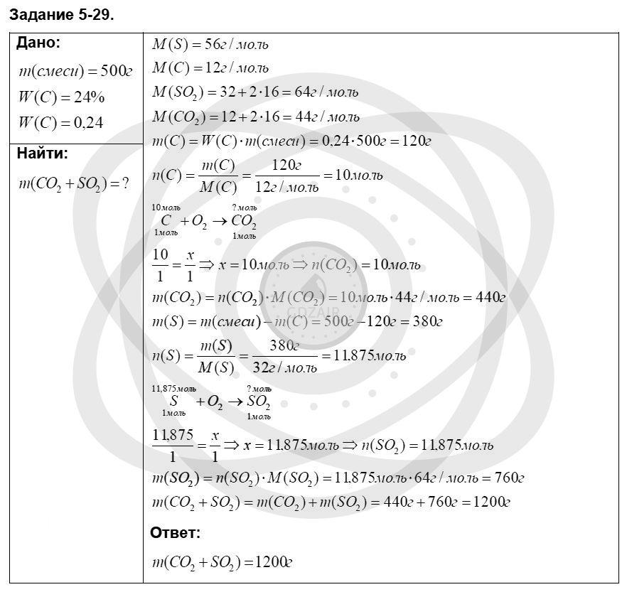 Химия 8 класс Кузнецова Н. Е. Глава 5. Основные классы неорганических соединений / Задания: 29