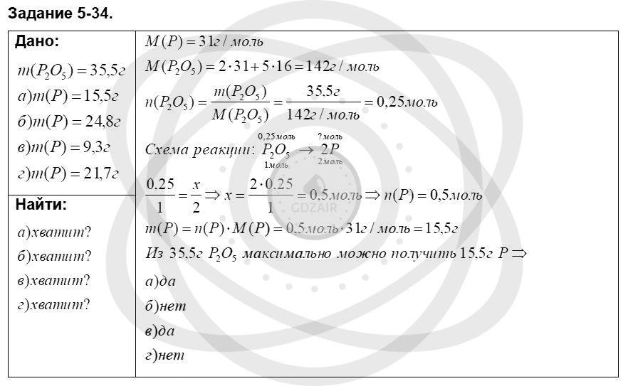 Химия 8 класс Кузнецова Н. Е. Глава 5. Основные классы неорганических соединений / Задания: 34