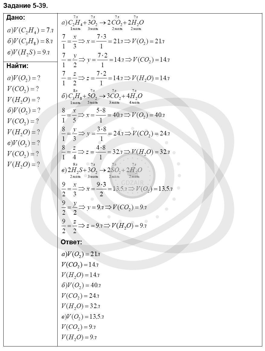 Химия 8 класс Кузнецова Н. Е. Глава 5. Основные классы неорганических соединений / Задания: 39