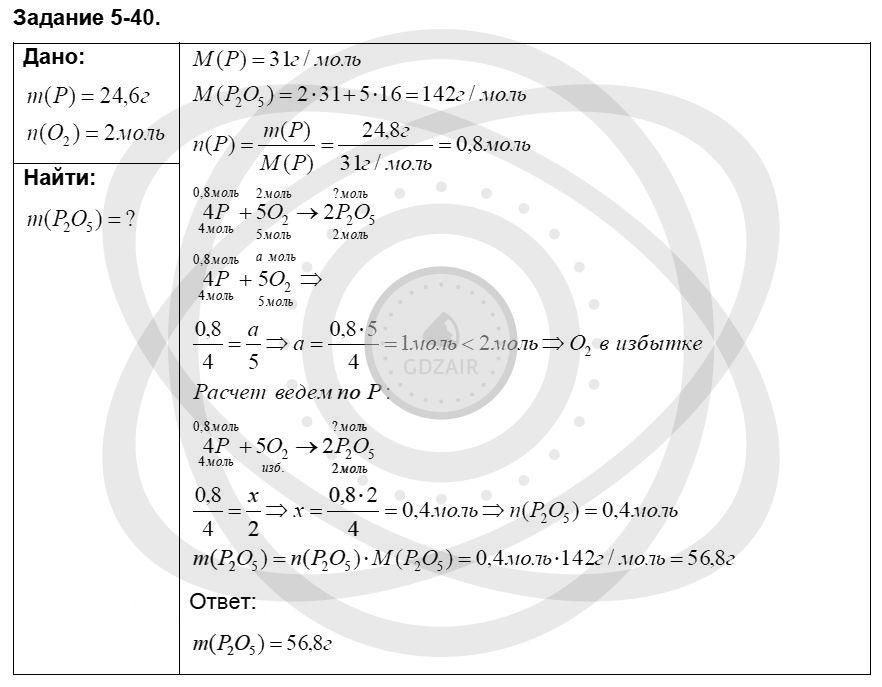 Химия 8 класс Кузнецова Н. Е. Глава 5. Основные классы неорганических соединений / Задания: 40