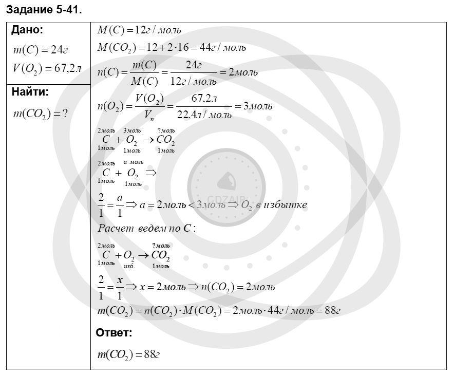 Химия 8 класс Кузнецова Н. Е. Глава 5. Основные классы неорганических соединений / Задания: 41