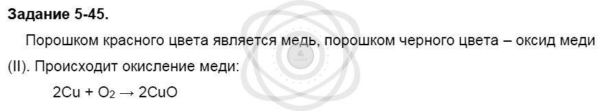 Химия 8 класс Кузнецова Н. Е. Глава 5. Основные классы неорганических соединений / Задания: 45