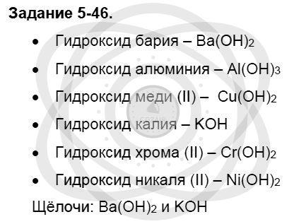 Химия 8 класс Кузнецова Н. Е. Глава 5. Основные классы неорганических соединений / Задания: 46