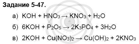 Химия 8 класс Кузнецова Н. Е. Глава 5. Основные классы неорганических соединений / Задания: 47