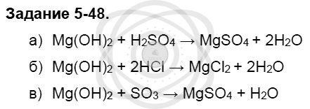Химия 8 класс Кузнецова Н. Е. Глава 5. Основные классы неорганических соединений / Задания: 48