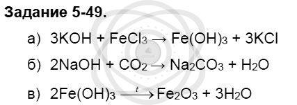 Химия 8 класс Кузнецова Н. Е. Глава 5. Основные классы неорганических соединений / Задания: 49