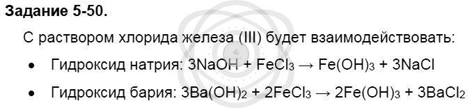 Химия 8 класс Кузнецова Н. Е. Глава 5. Основные классы неорганических соединений / Задания: 50