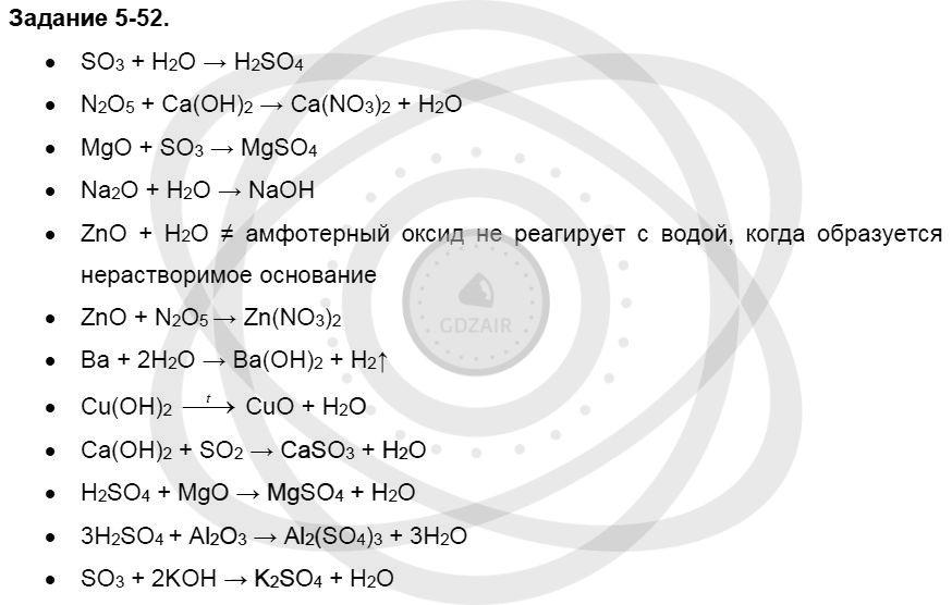 Химия 8 класс Кузнецова Н. Е. Глава 5. Основные классы неорганических соединений / Задания: 52