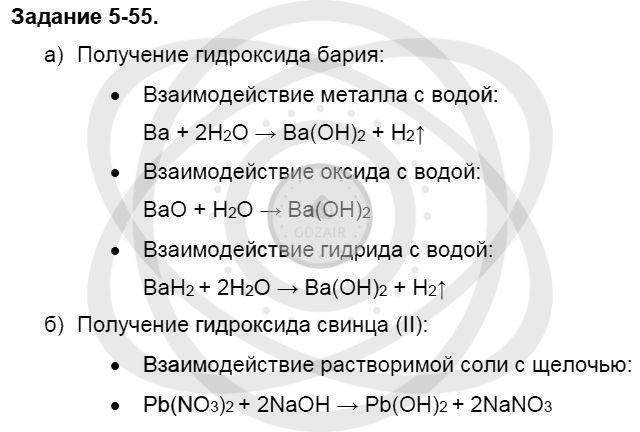 Химия 8 класс Кузнецова Н. Е. Глава 5. Основные классы неорганических соединений / Задания: 55
