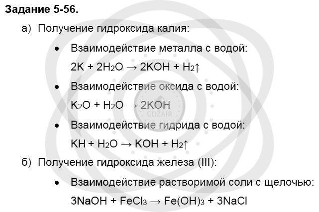 Химия 8 класс Кузнецова Н. Е. Глава 5. Основные классы неорганических соединений / Задания: 56