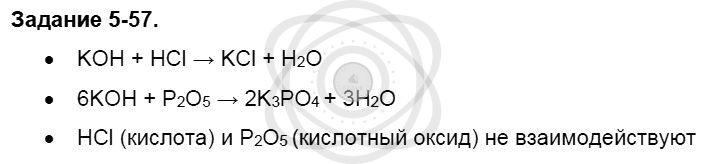 Химия 8 класс Кузнецова Н. Е. Глава 5. Основные классы неорганических соединений / Задания: 57