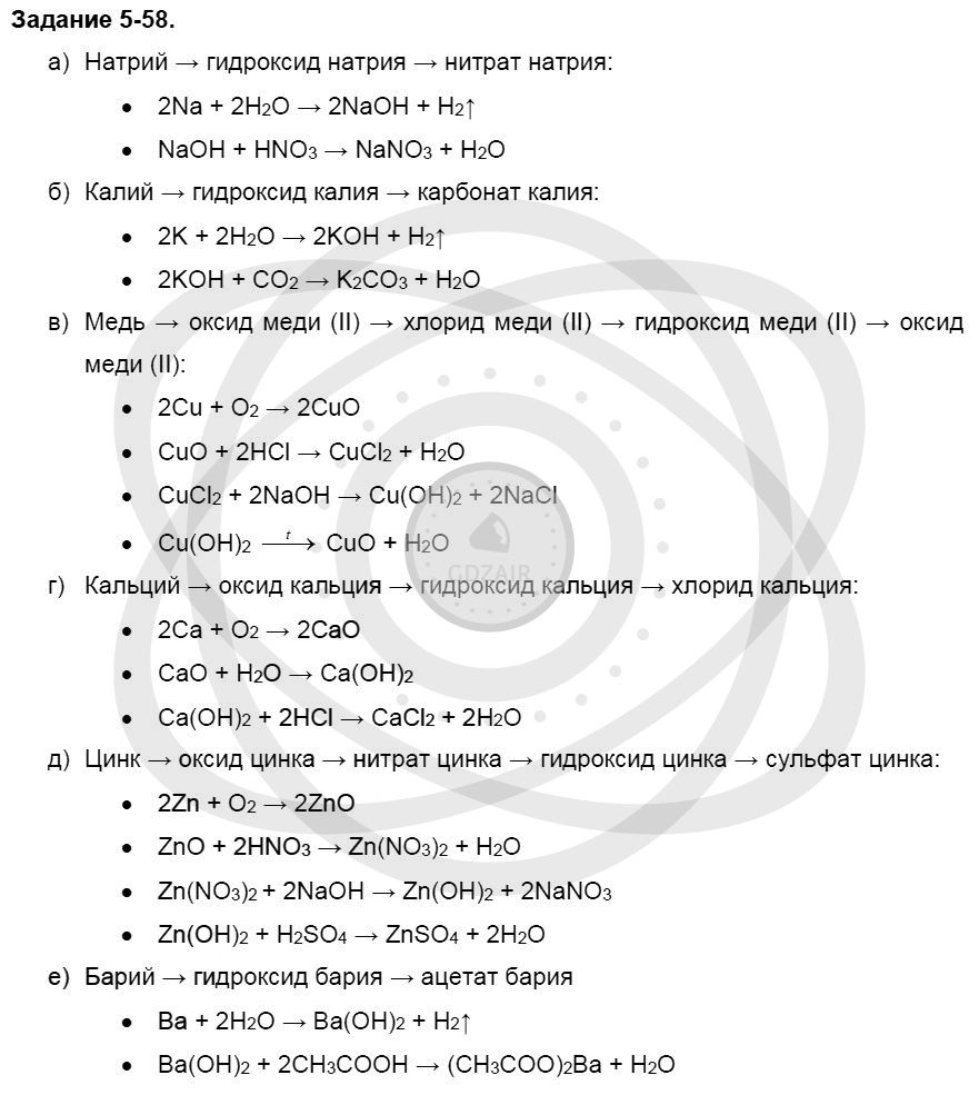 Химия 8 класс Кузнецова Н. Е. Глава 5. Основные классы неорганических соединений / Задания: 58