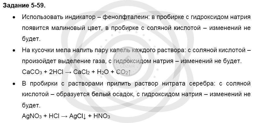 Химия 8 класс Кузнецова Н. Е. Глава 5. Основные классы неорганических соединений / Задания: 59