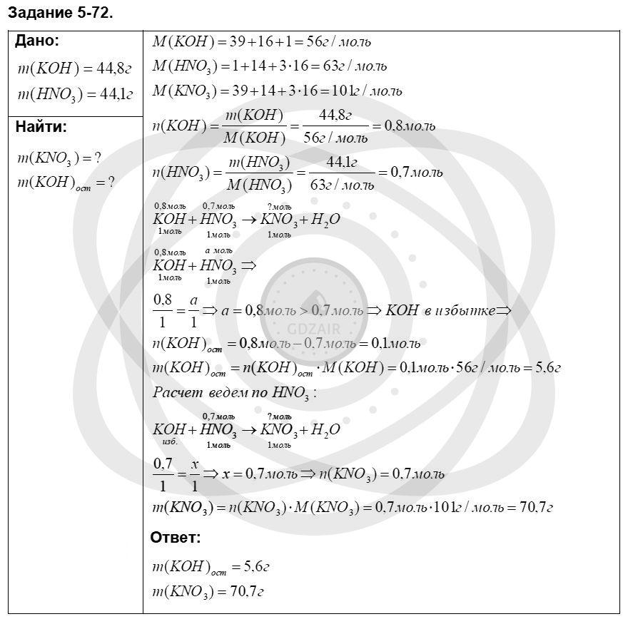 Химия 8 класс Кузнецова Н. Е. Глава 5. Основные классы неорганических соединений / Задания: 72
